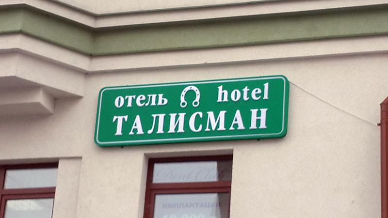 Дефиле вывесок. Сезон «Зима 2014-2015»