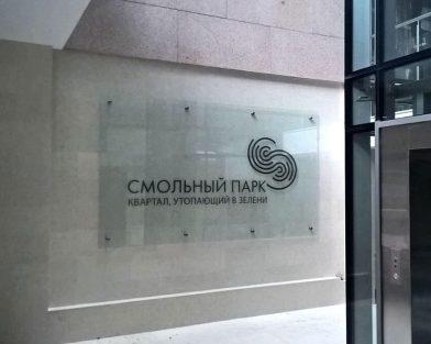 ЖК Смольный парк - стеклянное панно