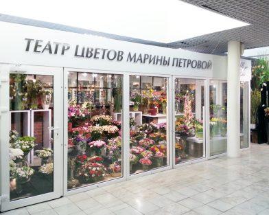Вывеска для магазина Цветы