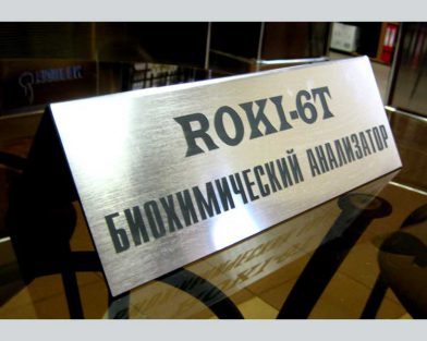 Табличка настольная из двухслойного пластика с гравировкой изображения