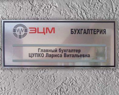 Табличка офисная из 2-слойного пластика с металлизированным верхним слоем