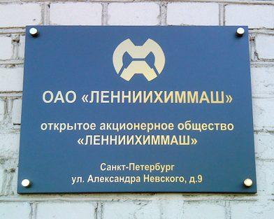 Табличка из дибонда