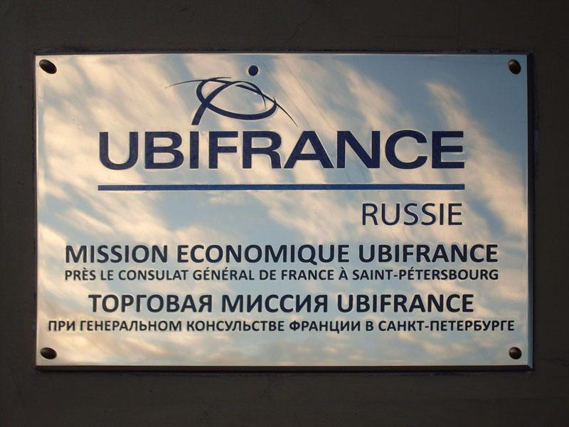 Год Франции в России не прошёл незамеченным!