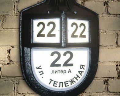 Домовой знак старый город
