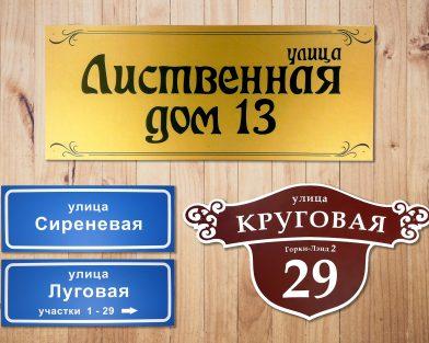 Домовые знаки на частный дом