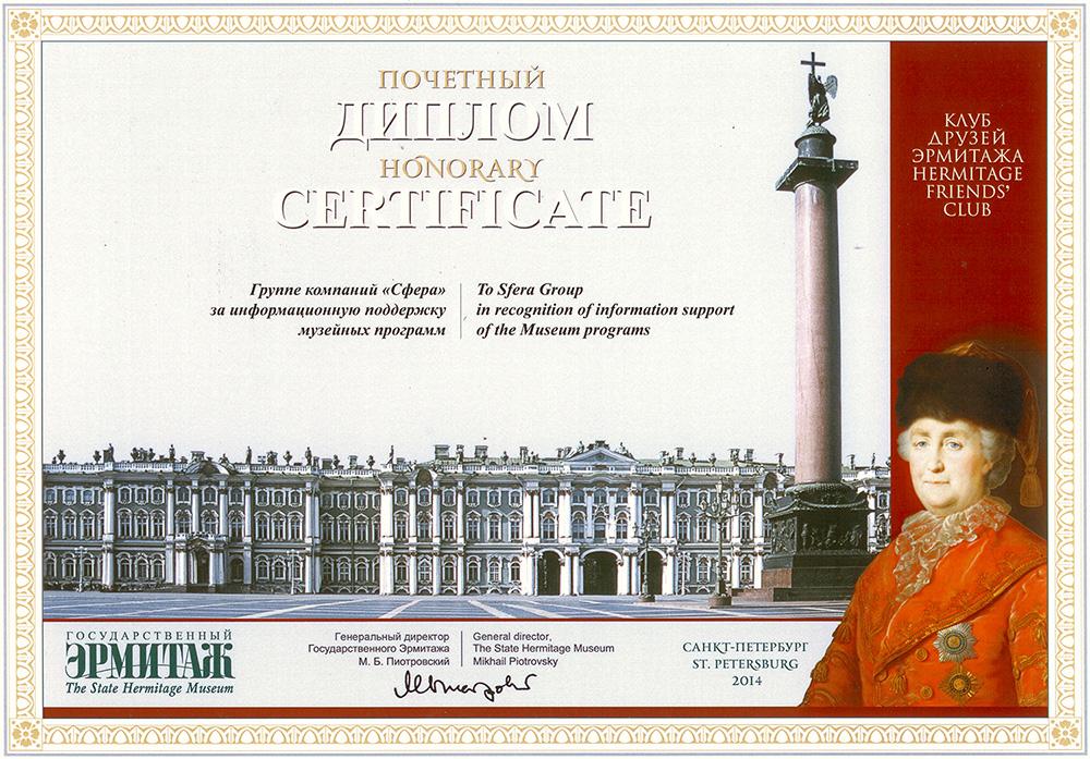 Почётный диплом Эрмитажа по итогам 2014 года