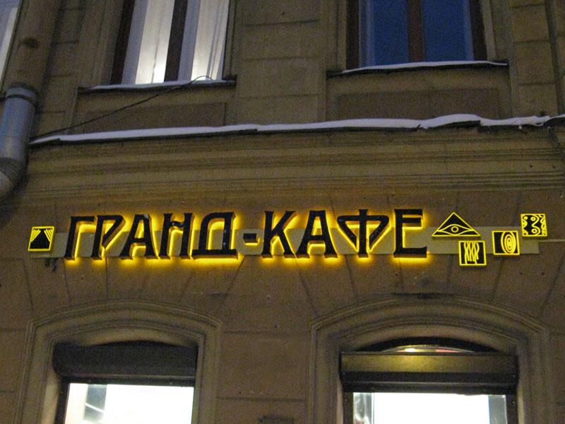 Гранд-кафе с нежным именем