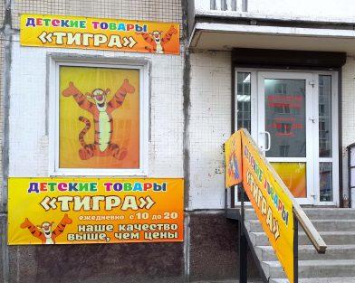 Оформление пленками детский  магазин