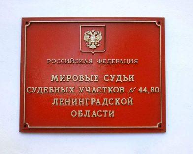 Табличка фасадная учрежденческая из полистирола