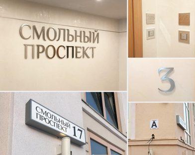 ЖК Смольный проспект - навигация по ЖК