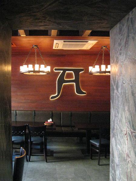 Абердин — ресторан с большой буквой!