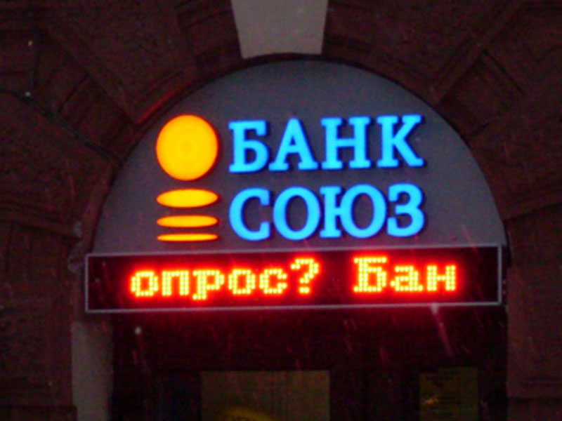 Вывеска с бегущей строкой для банка «СОЮЗ»