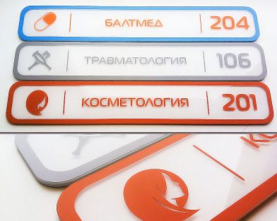 Таблички для медицинского центра