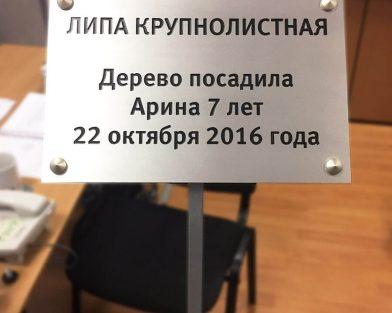 Газпром межрегионгаз - указатель из нержавейки шлиф. с гравировкой