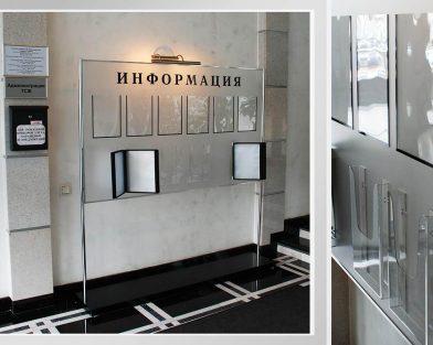 ТСЖ Шпалерная 60 - стенд с подсветкой, карманами накопительными и листательными системами