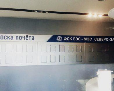 ФСК ЕЭС - Доска Почета